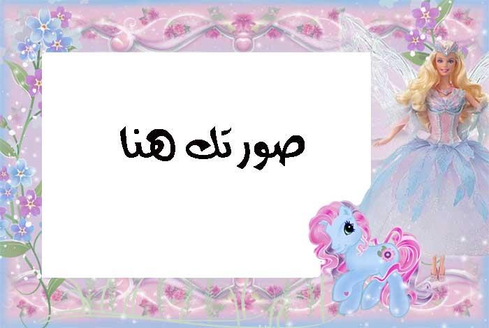 4c46cd667 فريمات واطارات للصور | فريمات للصور واطارات للصور فوتو فونيا اطار ...