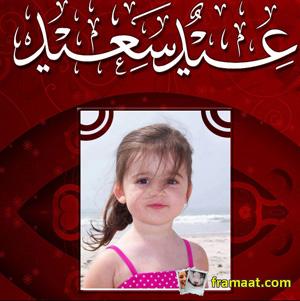 53a9ebaa8 ضع صورتك فى اطار صورة عيد سعيد اطارات وفريمات للصور | فريمات واطارات ...