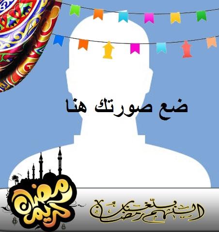 بروفايل فيس بوك رمضان كريم