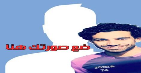 سيلفي مع محمد صلاح