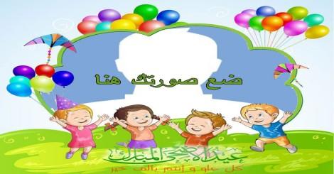 عيد اضحى مبارك
